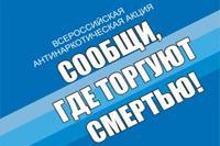 В период с 12 по 23 ноября 2018 года в Краснодарском крае проводится Общероссийская антинаркотическая акция «Сообщи, где торгуют смертью»