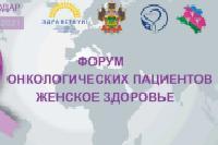 """8 июля 2021 года в Краснодаре состоится первый Форум онкологических пациентов """"Женское здоровье»"""