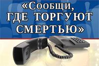 С 13 по 24 ноября 2017 г в Краснодарском крае проводится Всероссийская антинаркотическая акция «Сообщи, где торгуют смертью!».