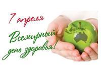 Сегодня, 7 апреля, во всем мире отмечается День здоровья