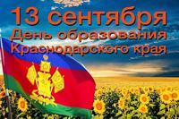 Поздравление с 83-летием Краснодарского края