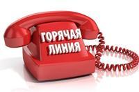 Телефоны «горячих линий» по которым можно обратиться по проблемам, связанным с коронавирусной инфекцией
