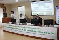 В ГБУЗ КОД №1 прошла  V Всероссийская  научно-практическая конференция на тему: «Паллиативная медицинская помощь в Российской Федерации»
