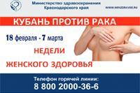Профилактическая акция «Недели женского здоровья»:  бесплатно и без направлений
